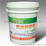 廣東低溫潤滑脂/-40℃廣東低溫潤滑脂