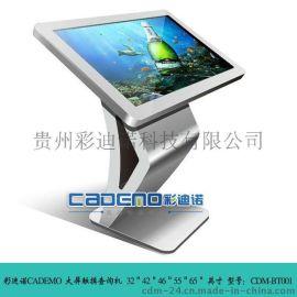 贵州触摸屏显示器一体机 点菜机 大屏多点查询机  定制触控产品