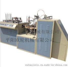 欧轮ZW-LI全自动纸杯机 纸碗机 纸盘机 纸成型机械定制各种纸碗