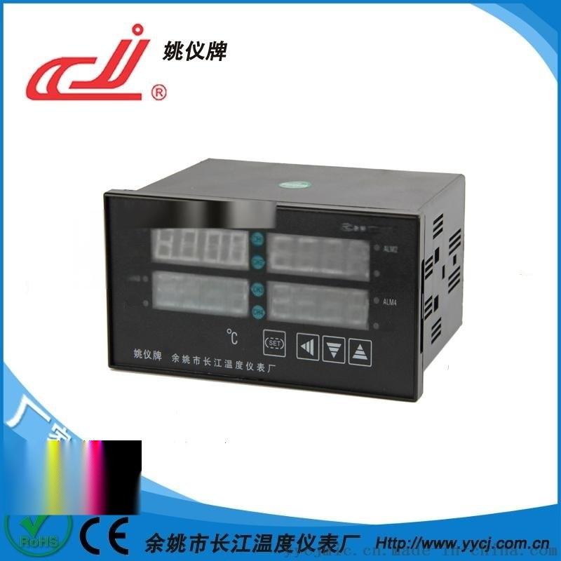 姚仪牌XMT-JK4路系列智能温度控制仪智能温控表可带通讯报警