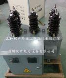提供JLS-10高压电力计量箱(安装说明)