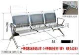 车站等候椅厂家、不锈钢公共机场排椅、候诊椅