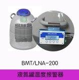 液氮罐低液位報警器 液氮液位監測器