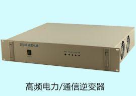 丹东2KVA高频电力逆变器|DC48V转AC220V通信逆变器