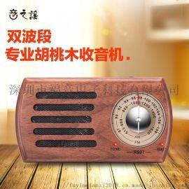 复古收音机FM/AM双波段调频老人广播便携迷你