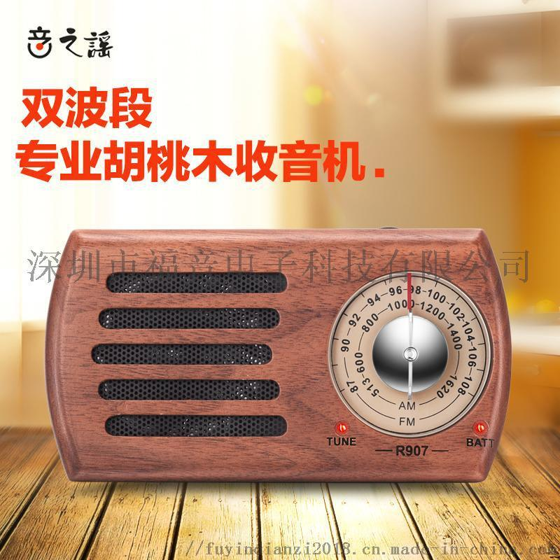復古收音機FM/AM雙波段調頻老人廣播便攜迷你