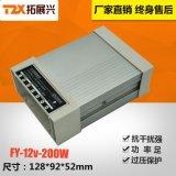 防雨電源12V200W廣告燈箱防雨電源