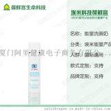 負離子氨基酸能量洗面奶生產廠家
