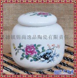 茶叶罐陶瓷 小号罐茶罐 便携存储茶叶盒茶叶包装盒铁盒茶盒