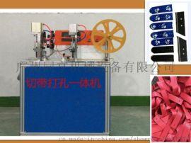 超声波切带打孔一体机 广州切带打孔机