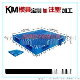 HDPE塑料托盘模具 注塑加工