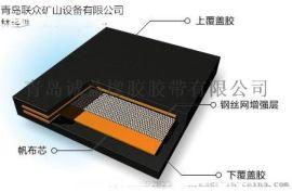 金属网芯输送带SN500耐烧灼耐高温橡胶皮带