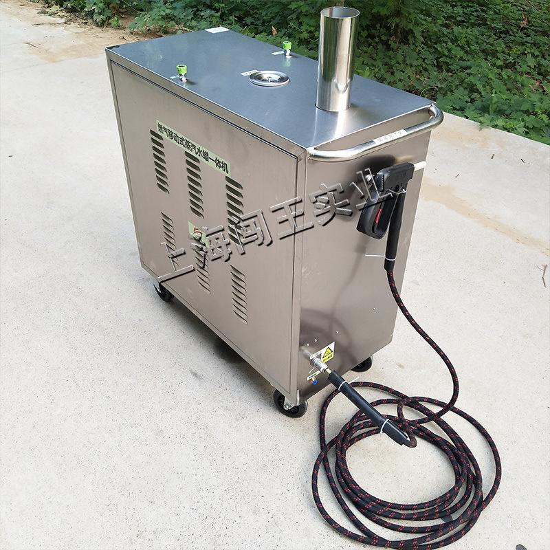 闯王燃气蒸汽清洗机 移动洗车机商用 环保节能产品
