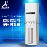 食品厂动态空气消毒机|食品包装冷却间等离子消毒机