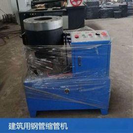 全自动钢管缩口机云南缩管机模具供应