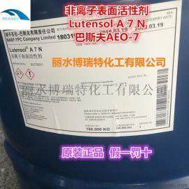 巴斯夫表面活性剂AEO-7 Lutensol A 7 N进口德国