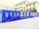 青海手绘墙体广告制作工艺流程