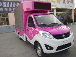 福田伽途小型流動廣告宣傳車