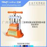 藝輝雙溫控壓模機 上下發熱硫化矽膠模型翻模