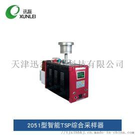 天津 2051型智能24小时TSP综合采样器