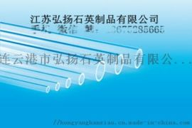 透明石英管,透明石英玻璃管,江苏弘扬石英制品