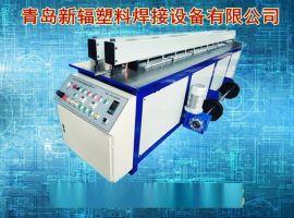 热熔式自动PP塑料板材焊接机青岛新辐PP板材卷圆机