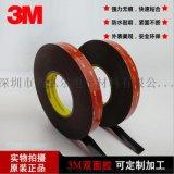 3m5915双面胶 vhb黑色双面胶0.4mm