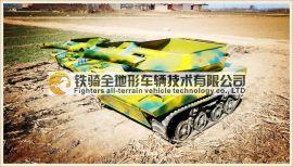 山湫 大型兒童遊樂坦克