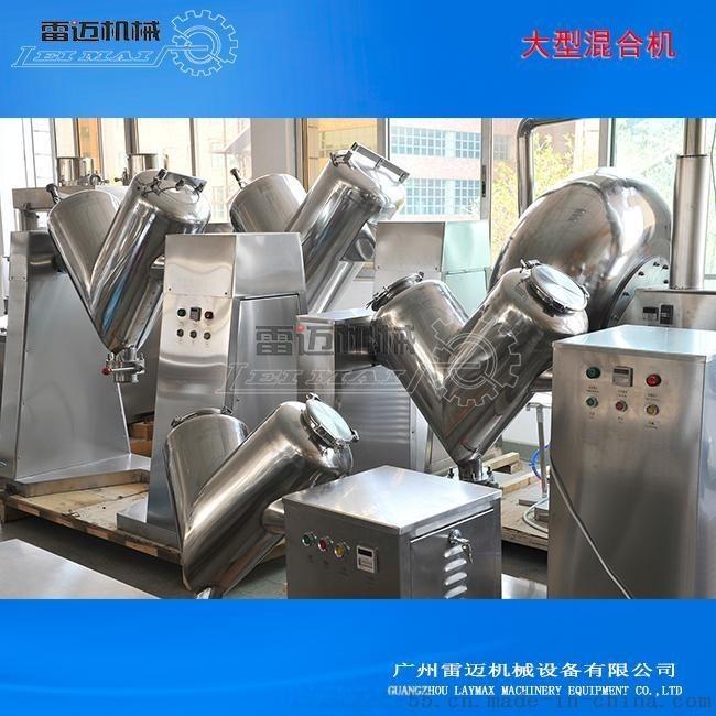 V100型混合机 全不锈钢制作高均匀度混合机