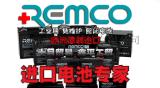 REMCO蓄电池2V6V12V--欧洲进口