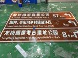 新疆旅游景区指路牌