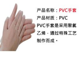 厂家直销  防静电净化手套、指套系列,PVC手套