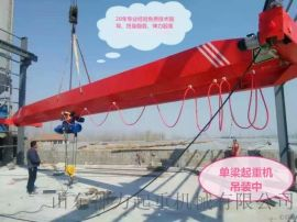 杰力达牌1-20吨LD型电动单梁桥式起重机