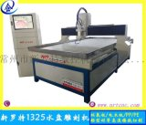 厂供新罗特1325铝板型材雕刻机