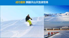 佛盛龙滑雪场收银软件