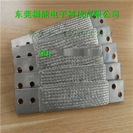 工厂  东莞福能TZX镀锡铜编织线软连接