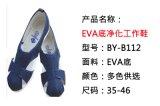 厂家直销 批发 防静电无尘鞋类,EVA底净化工作鞋,多色供选