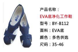 厂家直销  防静电无尘鞋,EVA底工作鞋,多色供选