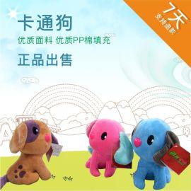 廠家直銷狗年吉祥物毛絨玩具創意禮品狗年公仔 定製公司禮品玩偶