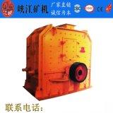 峽江礦機PFN系列可逆無堵錘式破碎機廠家直銷優質礦山機械設備支持定製