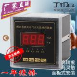 JYDF67E炯阳电气火灾监控探测器主机探头模块