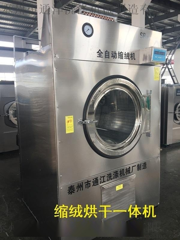 無水型縮絨水洗機泰州通江廠家直銷