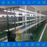 东莞厂家供应装配拉 生产线 组装线 食品流水线