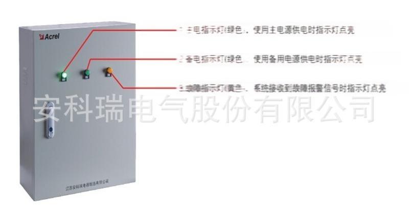 AF-DY-100W(不帶備電)防火門監控主機集中電源 安科瑞電氣廠家