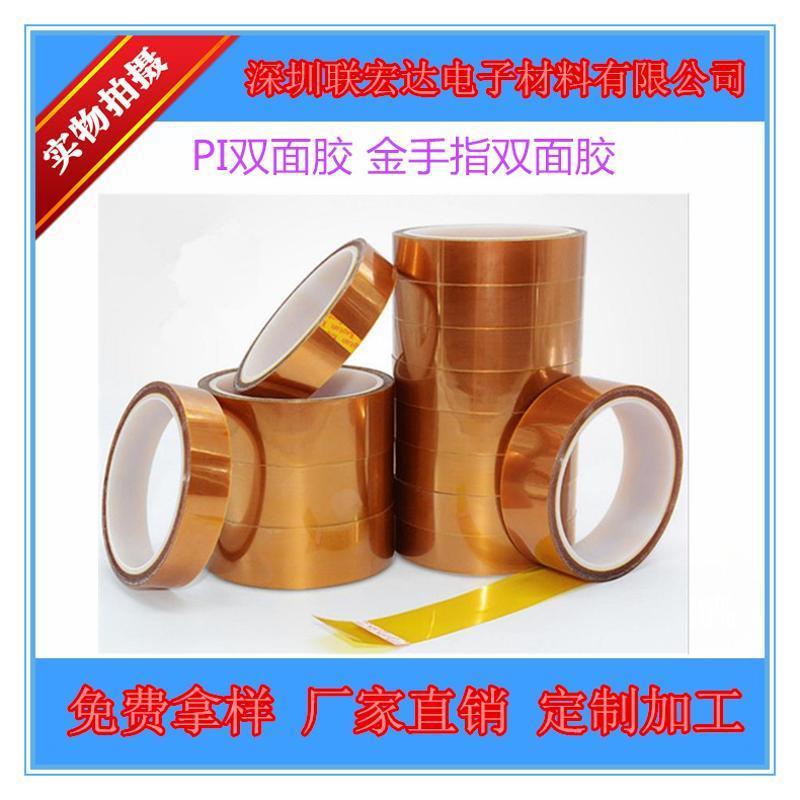 厂家直销PI双面高温胶带  厚度0.06mm  两面粘性不一致 黄色高温