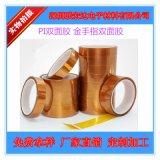 廠家直銷PI雙面高溫膠帶  厚度0.06mm  兩面粘性不一致 黃色高溫