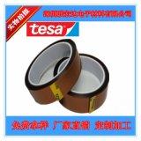 原厂直销德莎tesa4428 聚酰亚胺胶带 金手指PI胶带 耐高温260℃