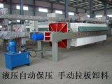 供应大  污泥压滤机 化工压滤机