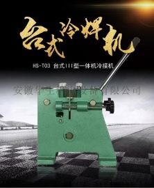 用于铜、铝、金、银、镍、铂、锌、锡、钽铌等有色金HS-T03台式III型冷焊机一体机/冷接机