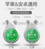 qi無線充電接收器萬能雙頭尾插Type-c安卓三合一美國IDT晶片